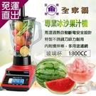 全家福 專業冰沙果汁機1800cc (玻璃杯)MX-101B【免運直出】