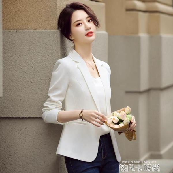 白色小西裝外套女上衣韓版2020年秋冬新款修身氣質短款小個子西服 依凡卡時尚