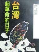 【書寶二手書T1/社會_NPZ】台灣起革命的日子_鈴木明