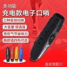 電子口哨 電子口哨充電款籃球裁判比賽足球高分貝哨子戶外鴿子訓練交通指揮 快速