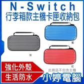 【3期零利率】全新 N-Switch行李箱款主機卡匣收納包 生活防水 四角強化 絨布內裡 卡匣夾層