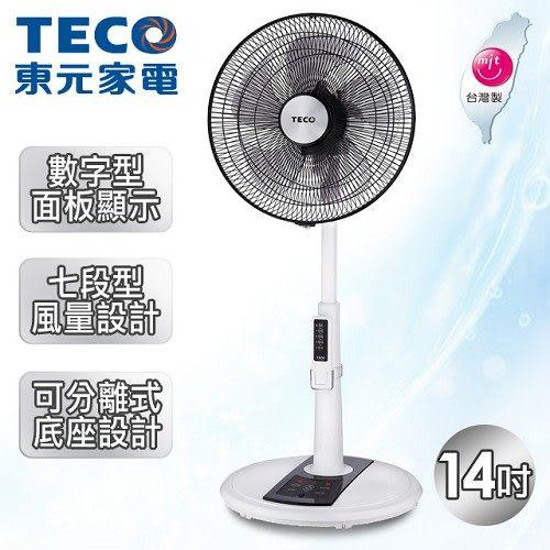 【東元TECO】14吋DC直流微電腦搖控電扇 / XA1462BRD