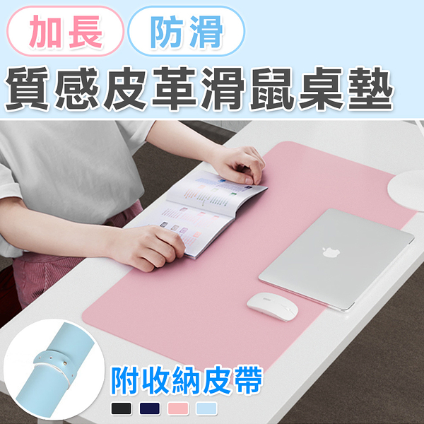 電腦墊 滑鼠墊 防水墊 收納墊 防滑墊 質感PU皮革滑鼠桌墊60x30cm(四色選) NC17080395 ㊝加購網