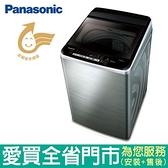 Panasonic國際11KG變頻不鏽鋼洗衣機NA-V110EBS-S 含配送到府+標準安裝【愛買】