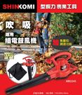 [家事達] SHIN KOM-MB2245   電動吹吸兩用鼓風機 /吹葉機  特價