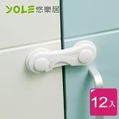 【YOLE悠樂居】櫥櫃抽屜防護安全扣-白色-短(12入)#1328017安全鎖 防護扣