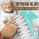 貓梳子脫毛梳貓毛清理器狗狗去浮毛長毛貓掉毛寵物貓咪毛刷除毛器  朵拉朵衣櫥