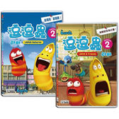 逗逗蟲 第2季 BOX 3+4 DVD (全52集/2片/二盒)