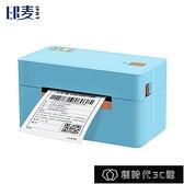 現貨印麥快遞單子熱敏紙電子面單打印機藍芽通用小型一聯單快遞打單機【全館免運】