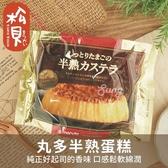 《松貝》丸多半熟蛋糕210g【4978498006100】ba74