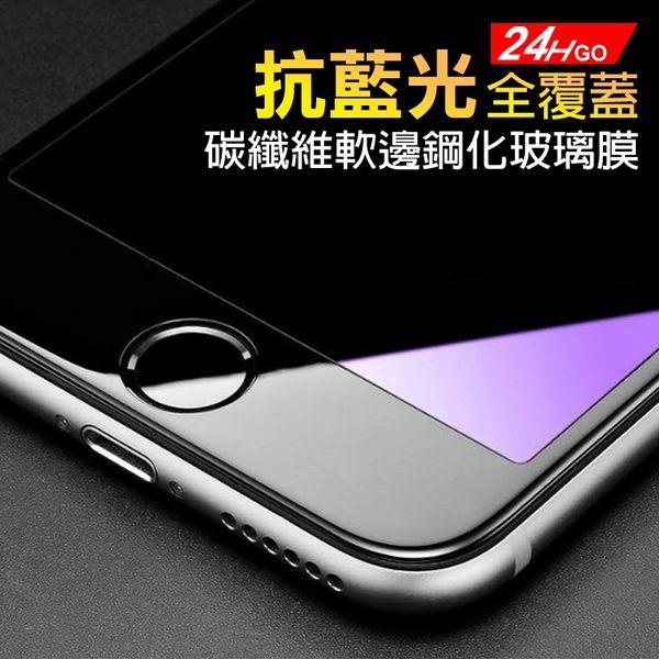 [24H 現貨快出] 三星 S7 C9 PRO A7 2017 鋼化 玻璃膜 3D 全屏 紫光 碳纖維 軟邊 手機保護膜