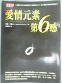 【書寶二手書T8/兩性關係_KMC】愛情元素第六感_伊蓮.艾倫