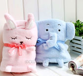 【BlueCat】CUTE WARM點點粉兔藍大象可捲曲收納毯/小毛毯/懶人毯