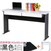 Homelike 格雷140x40工作桌 亮面烤漆(附二抽) 黑桌面/白腳
