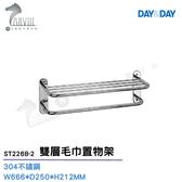 《DAY&DAY》不鏽鋼雙層毛巾置物架 ST2268-2 衛浴配件精品