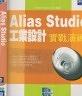 二手書R2YB 2010年3月二版《Alias Studio 工業設計 實戰演練