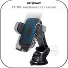 《飛翔無線3C》peripower PS-T09 無線充電自動開合夾臂式伸縮手機架│公司貨│車用手機座