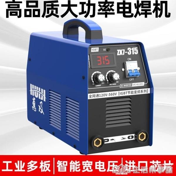 工業級電焊機315 400雙電壓家用220v三相380v兩用便攜式小型全銅NMS【樂事館新品】