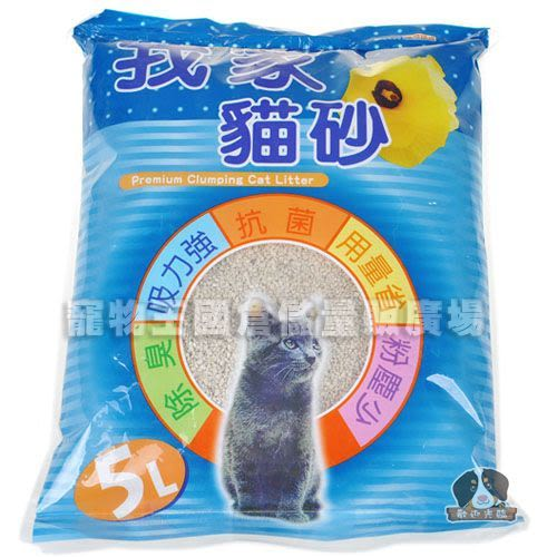 【寵物王國】我家貓砂5L【買六送一共7包】免運費!