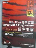 【書寶二手書T6/電腦_QIA】制霸版-最新OCP JavaSE 6 Programmer 專業認證_段維瀚_附光碟