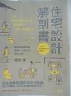 【書寶二手書T9/設計_EHC】住宅設計...