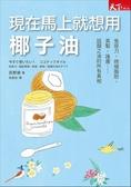 (二手書)現在馬上就想用椰子油:免疫力‧燃燒脂肪‧美髮‧護膚……話題之油的所有真..