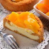 艾波索【仲夏黃金芒果乳酪4吋】夏季限定口味滿滿新鮮愛文芒果