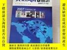 二手書博民逛書店罕見英語文摘2007下半年合訂本Y427044