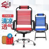 電競椅橡皮筋椅子升降家用麻將棋牌椅辦公椅電腦椅子YGCN