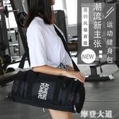 奧恒箱包廣告包定做健身包男女獨立鞋位包旅行包手提包圓桶運動包『潮流世家』