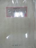 【書寶二手書T2/文學_HLV】論語今注_潘重規