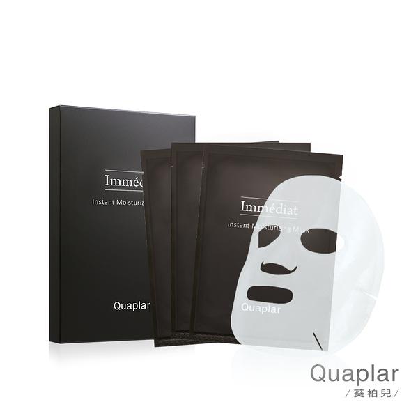 Quaplar 葵柏兒 黑耀晶鑽保濕極萃面膜1盒/3片