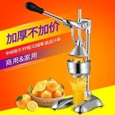 商用鮮榨果汁手動榨汁機家用水果店用奶茶店石榴去渣壓制小型甘蔗 MKS萬聖節狂歡