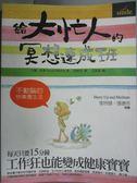 【書寶二手書T8/養生_GCH】給大忙人的冥想速成班:不動腦的快樂養生法_洪慧芳, 大衛米契