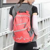 超輕便攜可摺疊防水旅行包雙肩包輕便戶外運動徒步登山男女皮膚包ATF  英賽爾3c專賣店