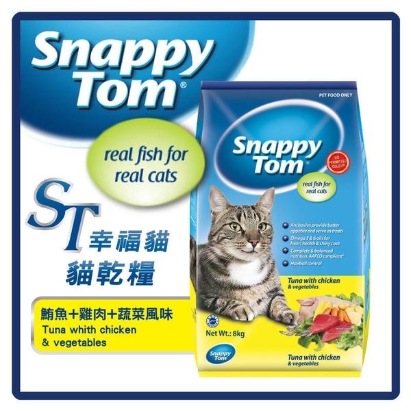 【力奇】ST幸福貓貓乾糧 鮪魚+雞肉+蔬菜風味 8kg(黃)-【小魚乾添加】(A002D08)