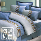 【鴻宇HONGYEW】美國棉/防蹣抗菌寢具/台灣製/雙人四件式薄被套床包組-130608藍