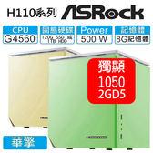 【分期0利率】「心礦神怡之夢款」:4560雙核、8G、120G SSD Or 1TB HDD、1050獨顯、500W