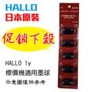 日本原裝  HALLO   1Y標價機    NO.1234  標價機棉  墨球  /顆