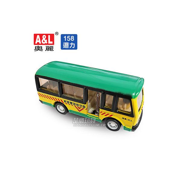 A&L奧麗迷你合金車 NO.158 校車 迴力車 娃娃車 幼兒車 模型車(1:64)【楚崴玩具】