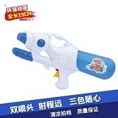 雙噴頭水槍夏季兒童氣壓玩具戲水射程遠女孩男孩大容量打水仗高壓