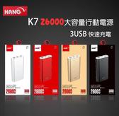 『HANG K7 26000快充行動電源』支援三孔輸出 Micro Type C 雙孔輸入 鋁合金 快速充電 移動電源