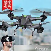 無人機航拍高清專業 四軸飛行器航模型 耐摔遙控飛機直升玩具兒童父親節特惠下殺igo