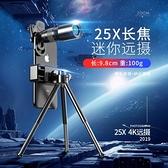 手機望遠鏡頭25倍單筒長焦演唱會lens高清外置攝像頭【新年特惠】