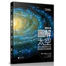 《國家地理圖解太空:從內太陽系到外太空,最完整的宇宙導覽圖》