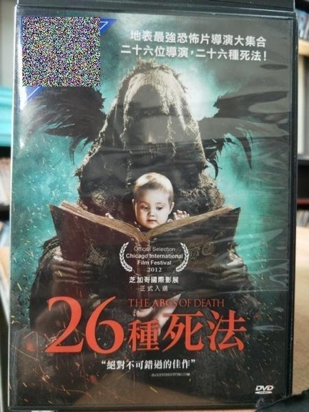 挖寶二手片-0B03-407-正版DVD-電影【26種死法】-地表最強恐怖片導演大集合(直購價)