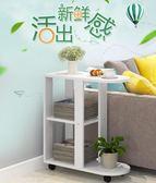 沙發邊幾可移動小茶幾簡約迷你小桌子客廳沙發邊柜創意邊桌 3c公社 YYP