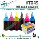 EPSON T049 R230 滿匣+晶片【搭寫真100cc六色墨水】填充式墨水匣