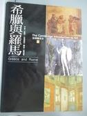 【書寶二手書T1/藝術_WFT】劍橋藝術史(2):希臘與羅馬_伍德福特,  羅秀通