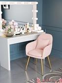 化妝凳北歐輕奢椅子靠背臥室少女家用網紅化妝凳子梳妝臺現代簡約ins風LX 芊墨 618大促